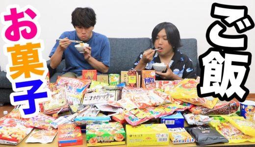 【検証】白飯に一番合うおかし選手権!!!