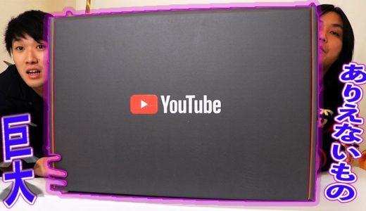 【過去最大】YouTubeから謎の箱が届きました。。