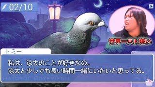 【ブチギレ】鳩と恋愛するゲーム「ハートフルボーイフレンド」がヤバすぎたww