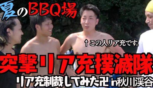 【喧嘩勃発!?】夏のリア充制裁してみた卍【秋川渓谷】
