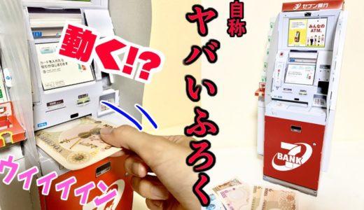 幼稚園9月号のふろく「セブン銀行ATM」がヤバすぎてヤバイ