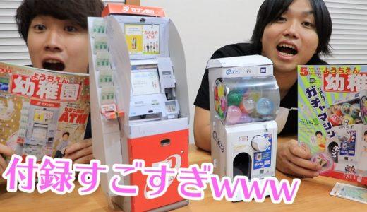 幼稚園9月号ふろく「セブン銀行ATM」のクオリティが高すぎたww