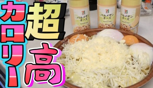 【圧倒的チーズと卵】ミートソーススパゲティを力ずくでカルボナーラにしてみた