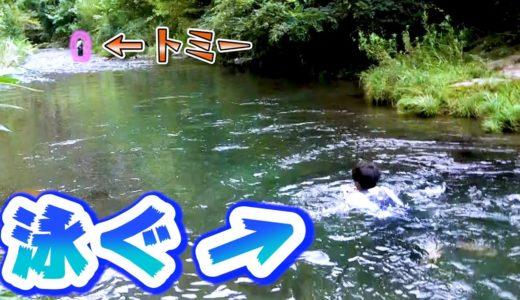 【無意味】トミーが釣りをしてる間にバレずにズブ濡れ選手権