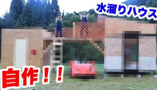 【遂に完成!!】二人で作った家を一つにしてみた!!!