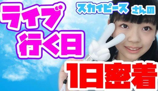 【1日密着】スカイピースさんのライブに行く日に密着!!