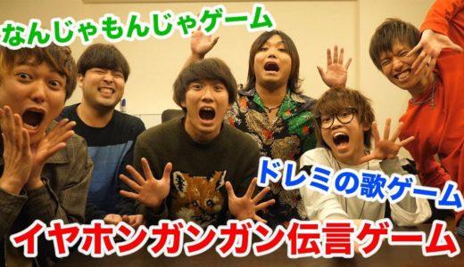 【6人組結成】コンビYouTuberで大流行したもの全部やったら大爆笑www