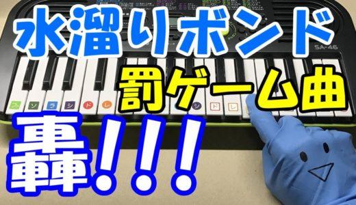 【轟!!!】水溜りボンド トミー&キイチ 簡単ドレミ楽譜 初心者向け1本指ピアノ