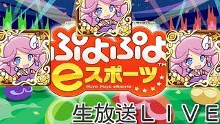 【生放送】ぷよぷよeスポーツ やりますねぇ【switch】