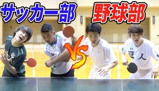 【因縁】野球部VSサッカー部のガチ卓球対決!!【負けたら坊主?】