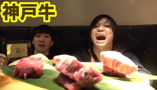 【高額】高級なお店で神戸牛を全種頼んでみた【水溜りボンド神戸旅】
