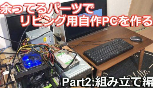 【自作PC】余ってるパーツでリビングPCを作ろう【#2 組み立て編】