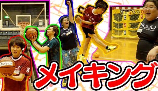 フリースロー&キックターゲット対決!!〜メイキング編〜【UUUM球技大会】