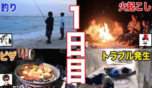 【食料調達】無人島でピザ窯からピザ作ってみた!!#2
