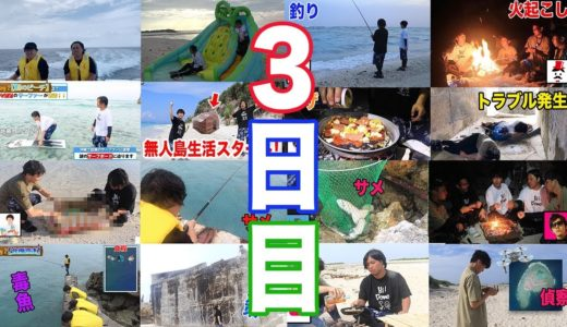 【無事完結】大物クリエイターからもらったものだけで無人島生活した結果!!