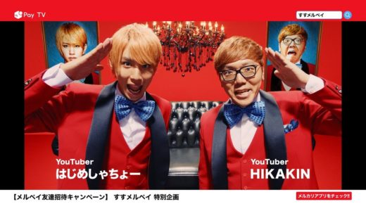 "HIKAKIN&はじめしゃちょー、""HAJIKIN""結成!?「ハロー!メルペイ」 スマホ決済「メルペイ」新CM"