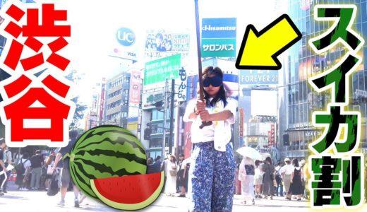 渋谷の中心でスイカ割りしてみた!!