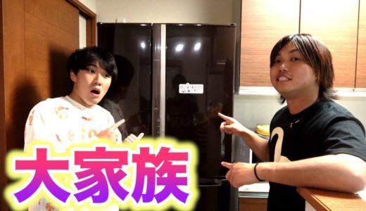【シェアハウス】水溜りハウスの冷蔵庫に入ってるもの大公開!