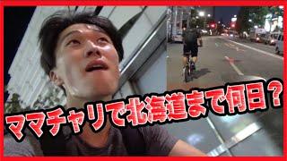 ママチャリで東京から北海道まで向かうのが地獄すぎた!! #1