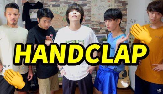 【HANDCLAP】2週間で10kg痩せるダンスを男5人が超全力で踊ってみた!!