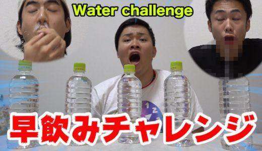 【早飲み】500mlの水を早飲みしたら、良い記録は出たんだけど?!