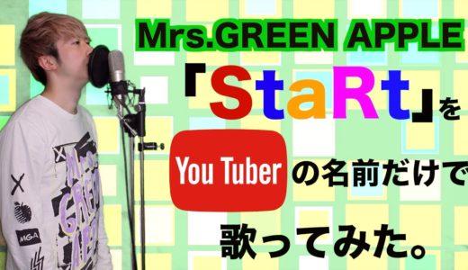 Mrs.GREEN APPLE「StaRt」をYouTuberの名前だけで歌ってみた。