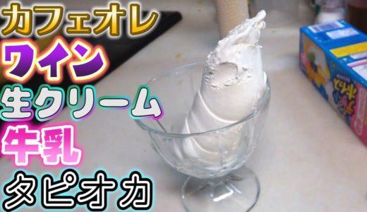 コンビニの飲み物強制的にアイスにして美味しいもの選手権