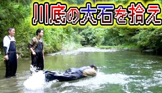【グダグダ】川の底に潜って1番大きい石持ってくる選手権でとんでもないものを発見!!