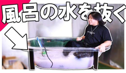 お風呂の水を抜いたら意外な物が出てきた!!!【水溜りボンド】