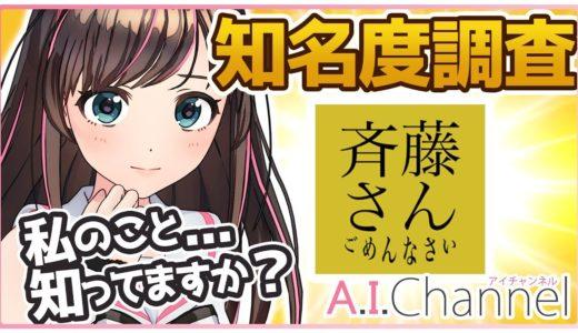 【検証】キズナアイが『斉藤さん』したら本人だとバレるのか!?
