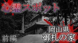 【心霊/御札の家】岡山県のマジでヤバい心霊スポットで本当に起こった怪奇現象