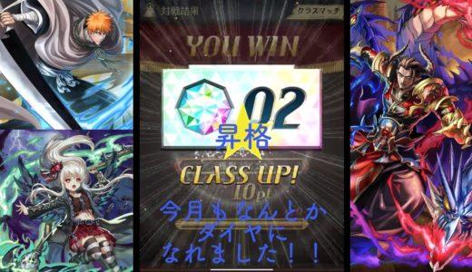 【★逆転オセロニア★】前編【クラスマッチ】9戦 ダイヤ3からダイヤ2へ!