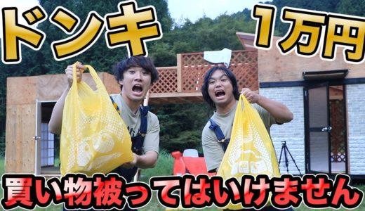 【1万円で1泊2日】ドンキでそれぞれ買った商品で村生活できんの?