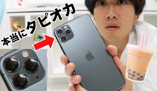 【検証】iPhone11のレンズをタピオカにしたら気づくの?