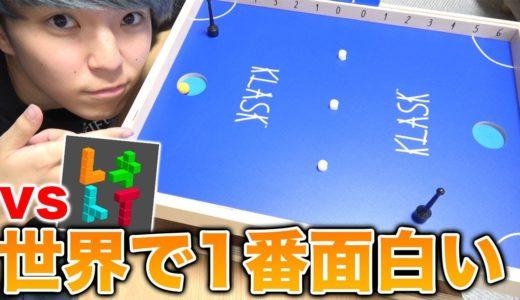 今1番面白いボードゲーム「KLASK」をレオトイさんと遊ぶ!
