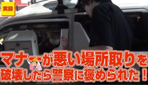 【神回】ガムテープを路上に貼って祭りの場所取りしてるのを剥がしたら警察に感謝された!