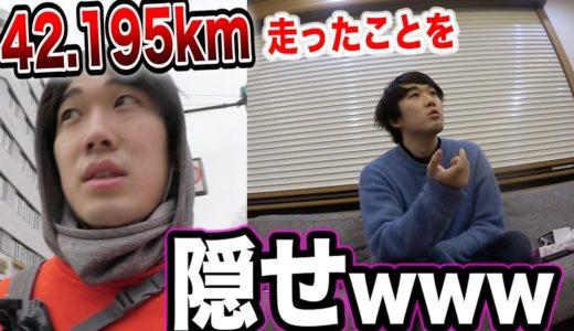 【勘付かれたら負け】誰にもバレずに42.195km走って、普通に生活してみたwww