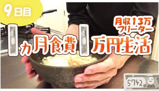 月収13万フリーター/1ヵ月食費1万円生活【9日目】/僕は自炊初心者。