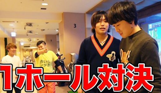 水溜りボンド vs ンダホ&AKI シミュレーションゴルフ対決!!