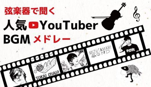 人気YouTuber BGMメドレー(バイオリン、チェロ、ビオラ)