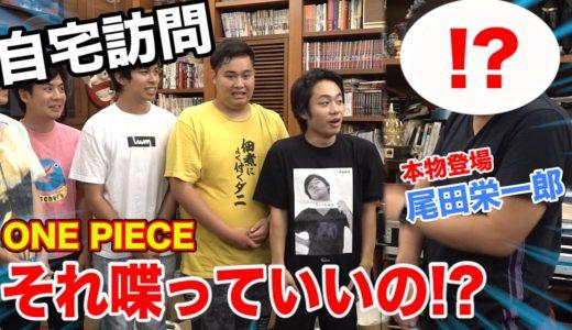 【ONE PIECE】尾田栄一郎さんに会って自宅で質問コーナーしたら衝撃の事実が発覚!?