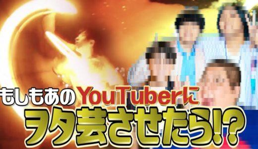 【衝撃】もしも人気YouTuber達がヲタ芸したらどうなるの?【妄想ヲタ芸第1弾】