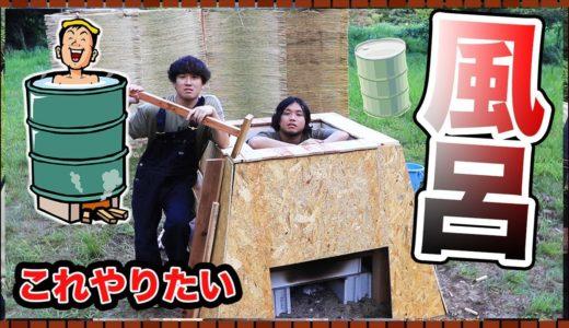 【村企画】自分たちの村に「ドラム缶風呂」作ってみた!!