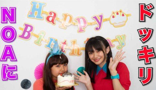 【祝17歳】NOAに誕生日ドッキリを行うはずがまさかの・・・