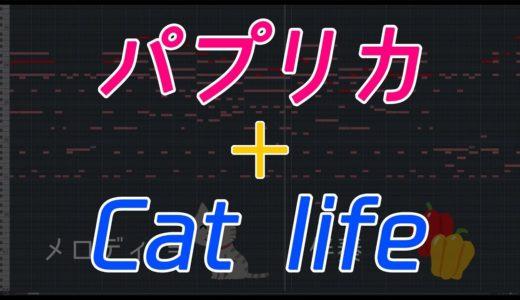 「パプリカ」と「Cat life」のAメロを混ぜてみた