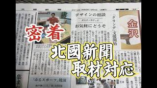 密着!北國新聞社への取材対応と御朱印巡りin金沢