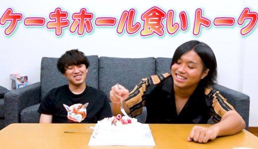 【1時間作業用】大きなケーキをホールで食べながら夏休みについて語らう