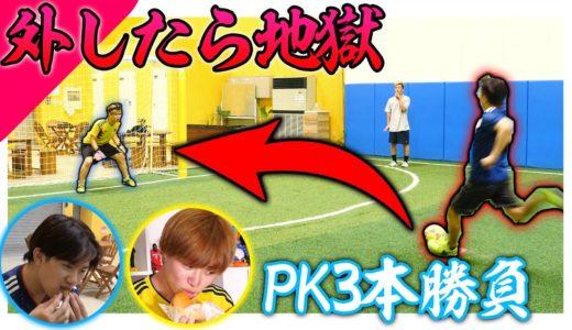 【大食い】PK外す度にチキンクリスプ!地獄のサッカー3本勝負!
