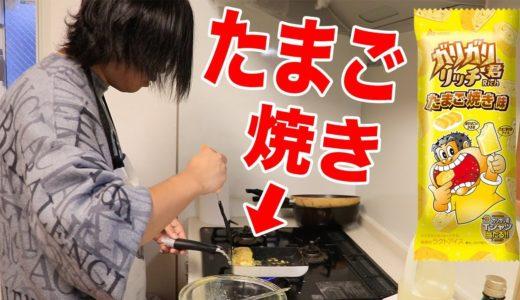 ガリガリ君たまご焼き味で本当にたまご焼き作ったら美味しすぎた!!