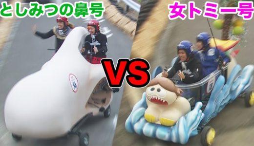 【東海オンエアVS水溜りボンド】世界一おバカなレースでガチ対決